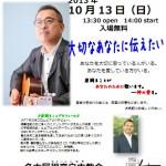 岩渕まことコンサート