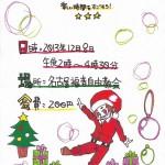 中高生クリスマス