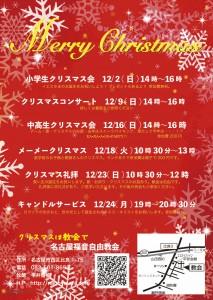 クリスマスチラシ2